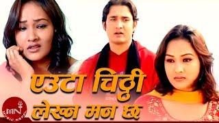 New Nepali Lok Geet | Euta Chithi Lekhna Manlachha | Bishnu Majhi | Rajan Thakuri | Sirjana Birahi