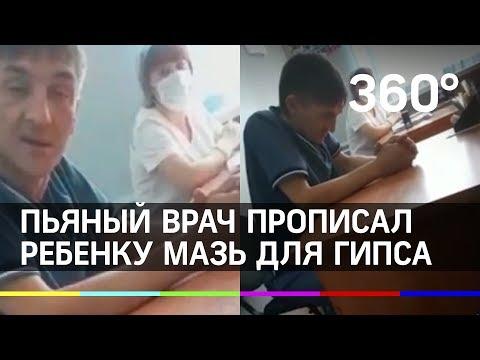Пьяный врач прописал ребёнку мазь для гипса