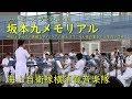 【吹奏楽】 ジャパニーズ・グラフィティ II ~坂本九メモリアル~ ー海上自衛隊横須賀音楽隊