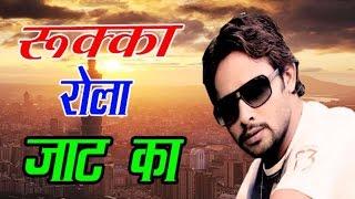 Rukka Rola Jaat Ka || रुक्का रोला जाट का || Haryanvi Super Blast Song 2017 || Jitu Janab