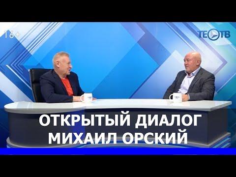 Михаил Орский о сериале \