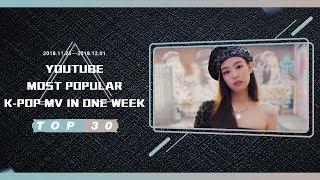 [TOP 30] MOST POPULAR K-POP MV IN ONE WEEK [20181125-20181201]