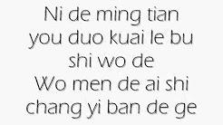 Ban Qing Ge - Shorty Yuen (Lyrics)