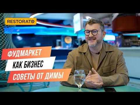 ФУДМАРКЕТ КАК БИЗНЕС   Советы от Димы Борисова