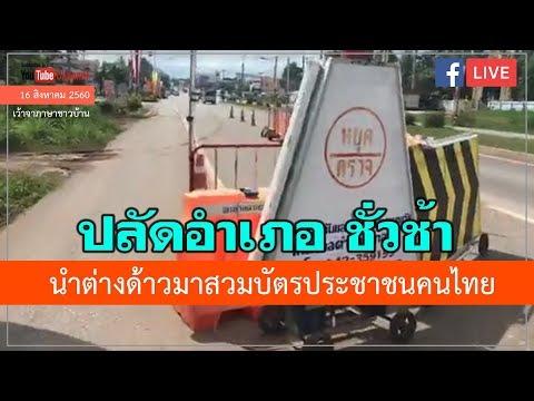 #ปลัดอำเภอ ชั่วช้า นำต่างด้าวมาสวมบัตรประชาชนคนไทย