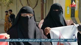 أمهات المختطفين : أكثر من 1800 معتقل في سجون مليشيا الحوثي والانتقالي الإماراتي