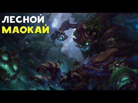 видео: ЛЕСНОЙ МАОКАЙ | league of legends