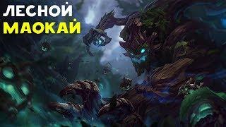 ЛЕСНОЙ МАОКАЙ   League of Legends