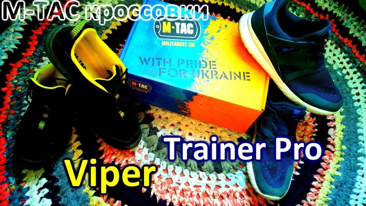 e23ec6885465 M-Tac кроссовки TRAINER PRO и VIPER