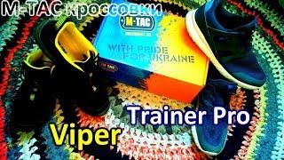 M-Tac кроссовки TRAINER PRO и VIPER