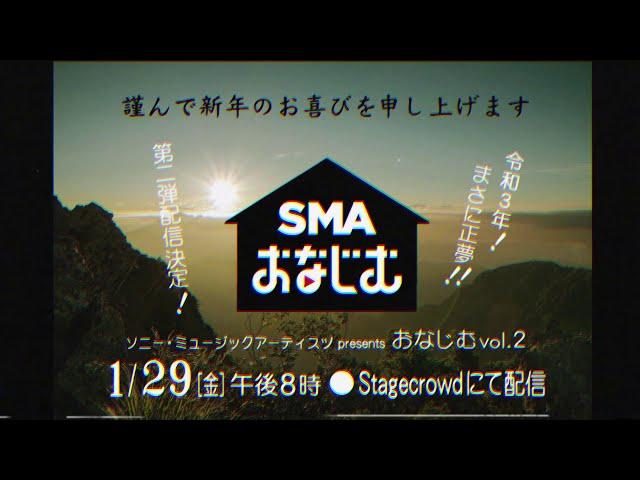 【おなじむvol.2開催決定!】2021年1月29日(金)20:00より配信スタート