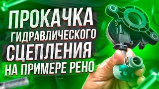 видео ТО Renault Duster: замена жидкости в гидроприводах тормозов и сцепления
