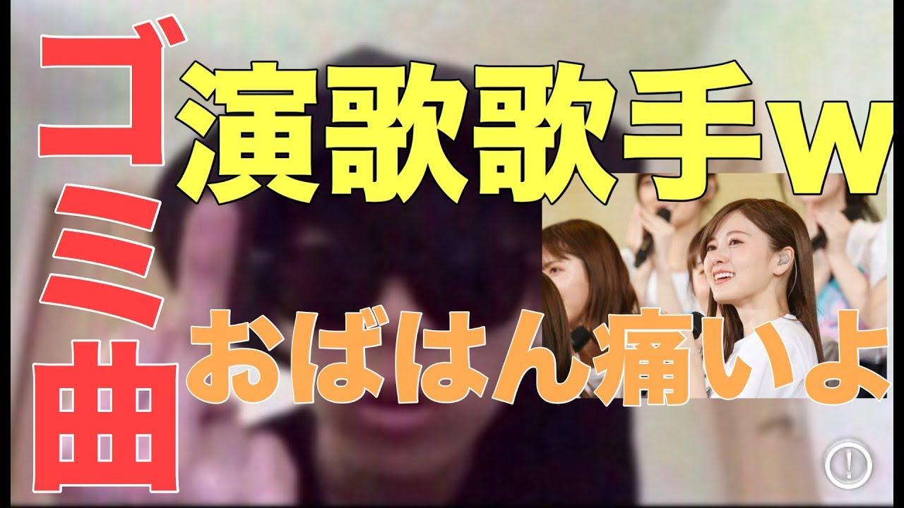 生田絵梨花ソロ曲