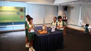 Publication Date: 2019-10-14 | Video Title: 「射」藝一等奬(中學組) - 九龍塘學校(小學部)  - 六