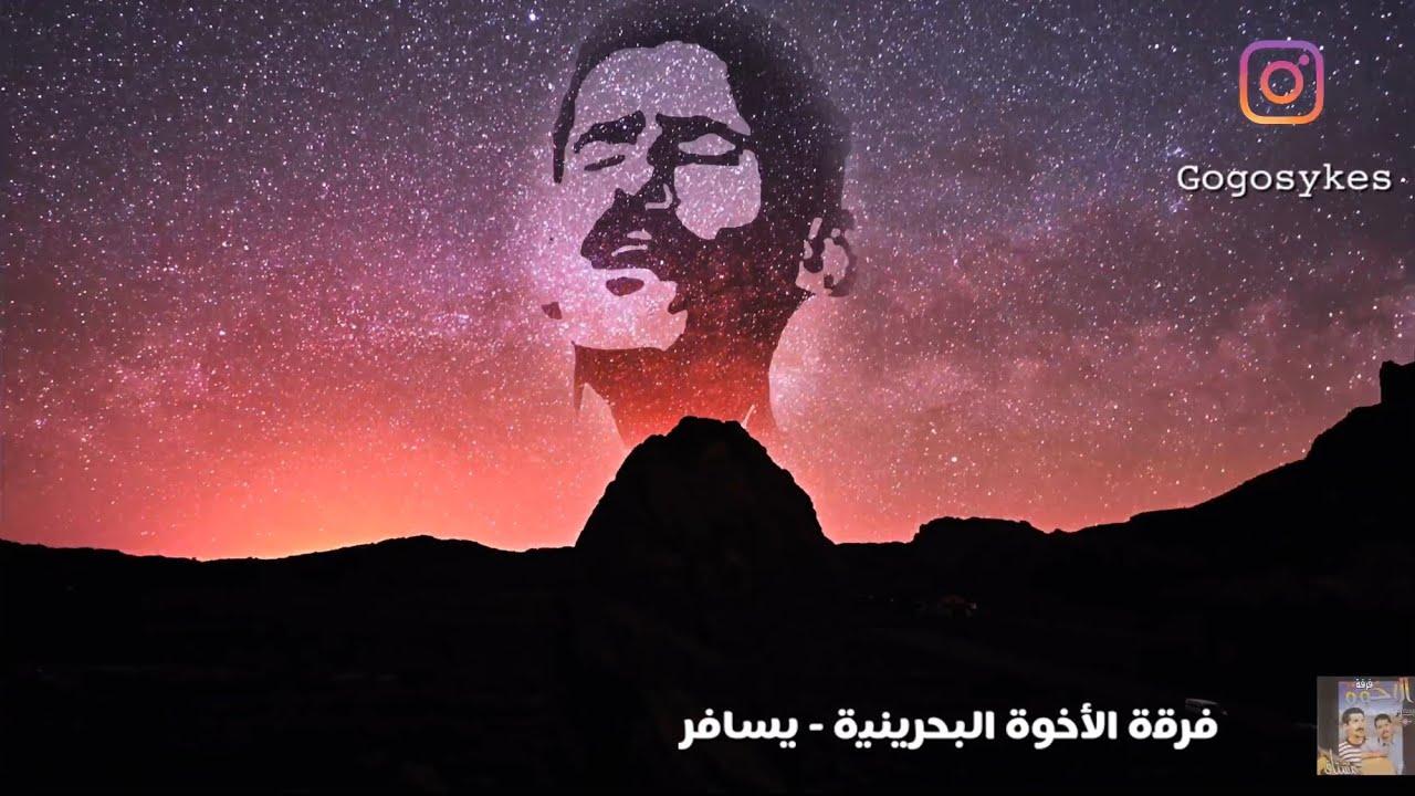 علي بحر - يسافر Full HD