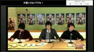 イケヴァン生ラジオ☆誘惑のブラッドパーティ#5 【出演:荒牧慶彦・森嶋...