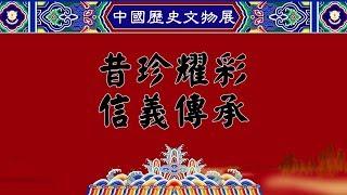 Publication Date: 2019-03-13 | Video Title: 基督教香港信義會信義中學  昔珍薈舍 合辦 「昔珍耀彩 信義