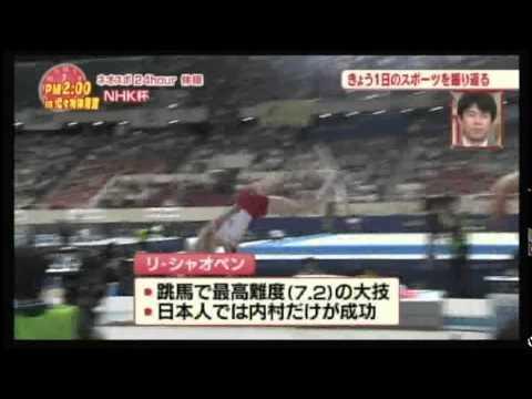 2015/5/18 NHK杯 内村航平 リ シャオペン 大技披露 日本で唯一成功