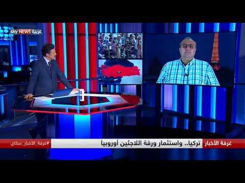 تركيا.. واستثمار ورقة اللاجئين أوروبيا  - 03:21-2018 / 8 / 17