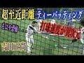 前人未到の打球速度!超至近距離で吉田正尚のティーバッティングを見たら怖過ぎた・・・【プレミア12】