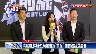 「前線」公布首波競選影片 蔡總統現身力挺-民視新聞