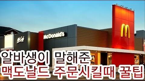 맥도날드 주문시킬때 개꿀팁 TOP5