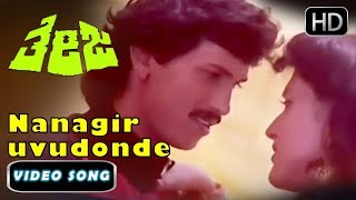 Nanagiruvudonde Song || Kumar Bangarappa Moonu || S Janaki Kannada Movie Hit Songs