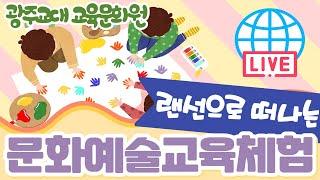 (제6회) 온라인 어린이 문화예술교육 체험 프로그램 (…