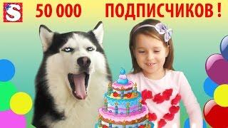СОФИЯ и Сибирская хаски  ФРЭНК 50 000 подписчиков на канале Маленькая мисс София SOFIA and  husky