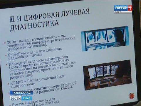 На Ямале искусственный интеллект обследовал 30 тысяч пациентов