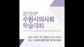 수원시의사회 제5차학술대회
