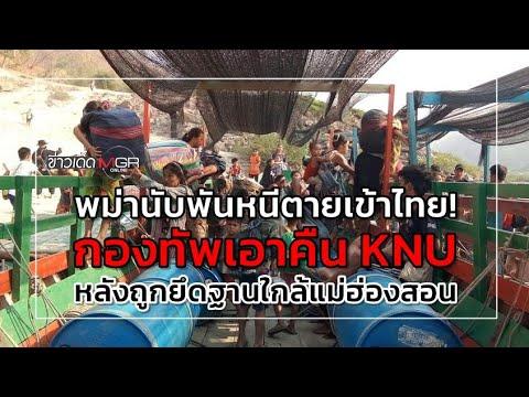 พม่านับพันหนีตายเข้าไทย! กองทัพเอาคืน KNU หลังถูกยึดฐานใกล้แม่ฮ่องสอน