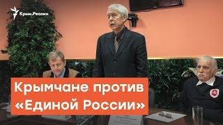 Крымчане  против «Единой России» | Радио Крым.Реалии