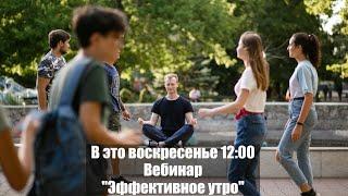 Вебинар Эффективное утро Часть 1 Инсайт  медитации Олег Никифоренко