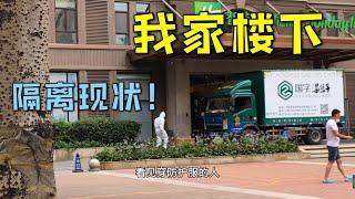 【中印小家庭】瀋陽也開始隔離了,樓底下就是隔離酒店,印度老公:相信中國!