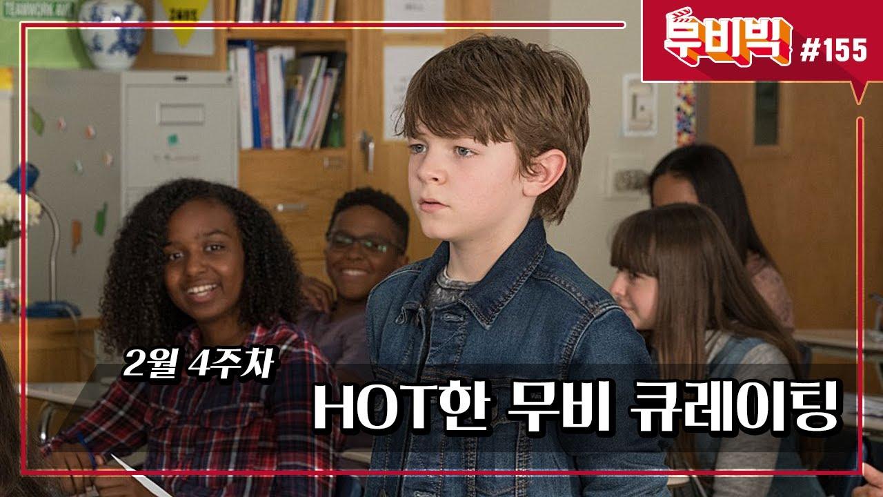 [B tv 영화 추천/무비빅 #155] '몬스터 헌터', '빅토리아 시즌1', '하이, 젝시'