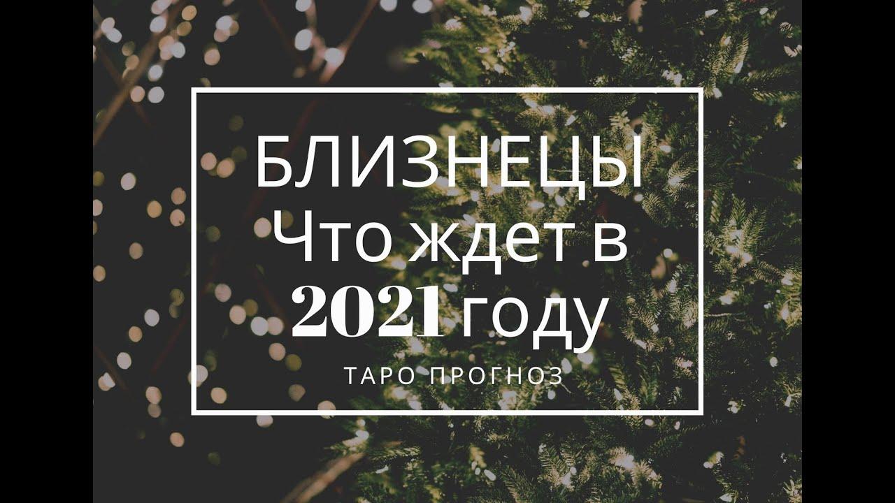 БЛИЗНЕЦЫ. Что ждет в 2021 году: личная жизнь, работа, финансы. Ленорман+Таро прогноз онлайн