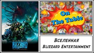Вселенная Blizzard Entertainment (The Art of Blizzard Entertainment)
