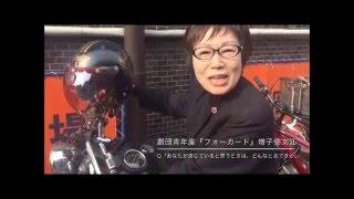 『フォーカード』出演者インタビュー第8回 ~増子倭文江(ますこ・しず...
