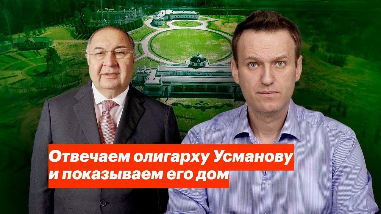 Лондонский кошелёк путина Усманов Навальному:   Леша, тебе придётся ответить передо мной.