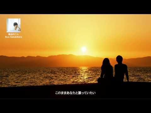 海辺の二人 / 榊原郁恵