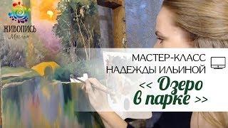 Юлий Клевер: Декоративное озеро в парке. Надежда Ильина