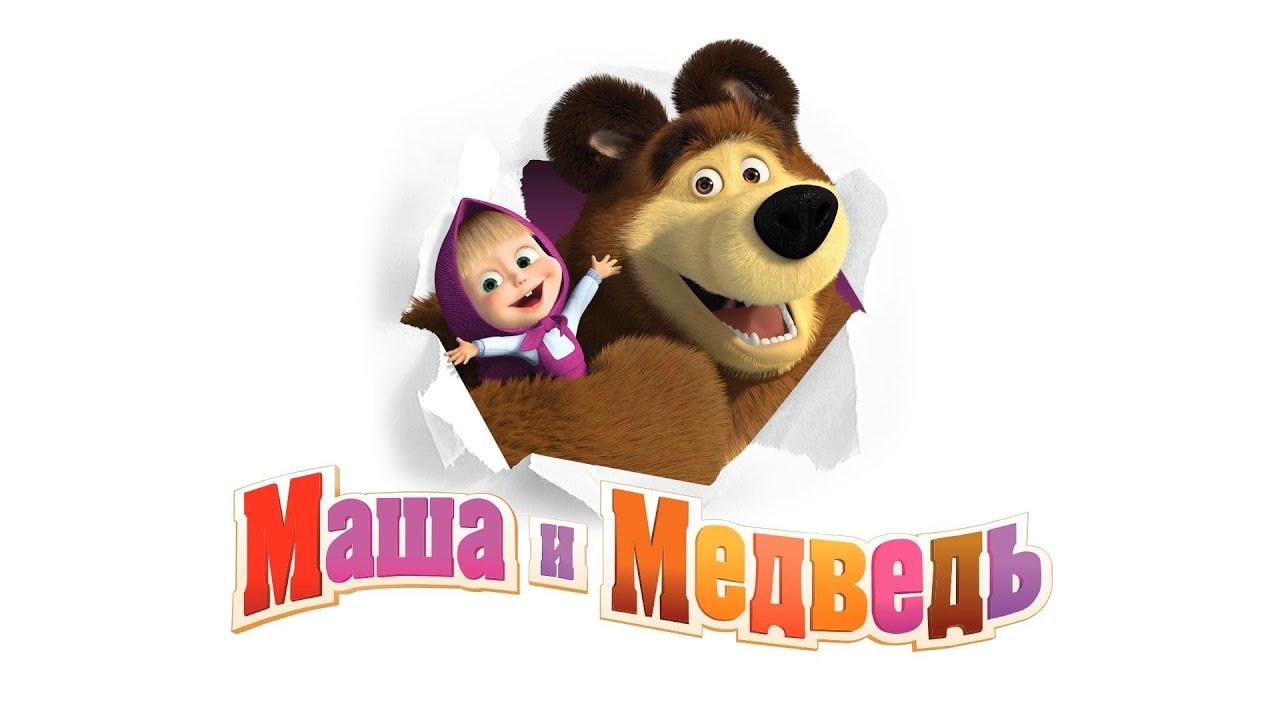 Видео маша и медведь матиршиные фото 628-520