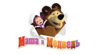 Маша и Медведь - Песенка друзей (Клип 2014)(Канал