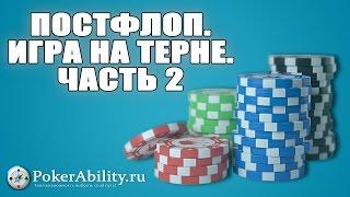 Покер обучение | Постфлоп. Игра на терне. Часть 2