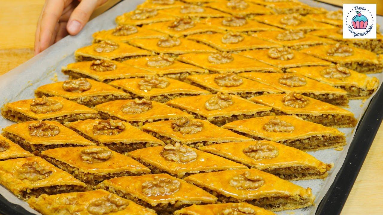 ПАХЛАВА или Сочинский Пирог (Печенье) Очень Вкусно!!!