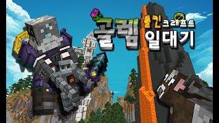 figcaption 마인크래프트 바위골렘 애니메이션 [골렘 일대기] Minecraft - Thaumcraft Mod Golem Story