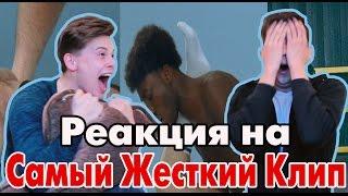 �������� ���� Реакция на Самый Жесткий клип | Russians react to the clip Brendan Maclean - House Of Air ������