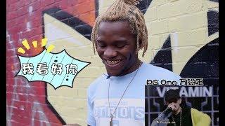 中国有嘻哈,老外买账吗?Chinese Hip Hop comes to London