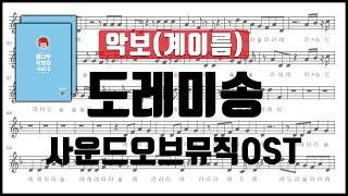사운드 오브 뮤직 OST - 도레미송 악보 계이름 리코…
